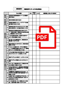 サンプル自己評価結果公表